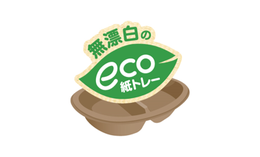 eco-paper trays